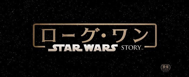 Rouge One Japanese Text