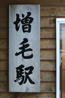 北海道へ(2) - 増毛駅へ