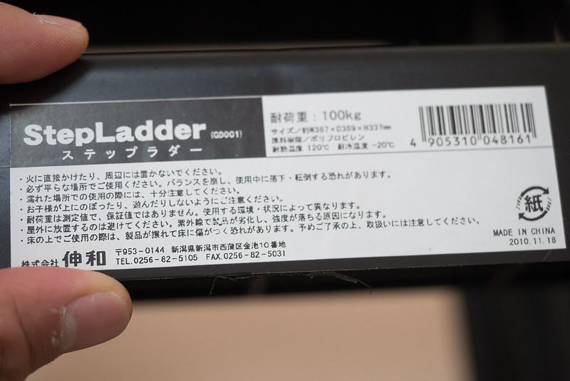stepLadder-6