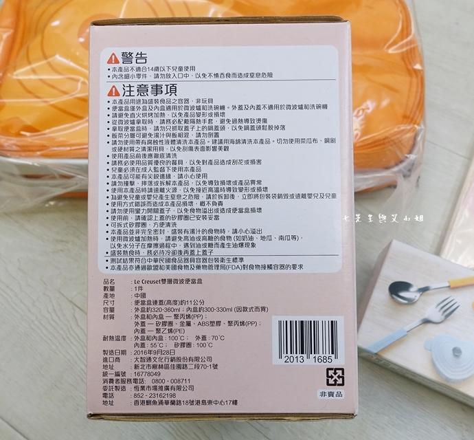 4 7-11 法國 Le Creuset 食尚集點送 食尚餐具組、雙層微波便當盒、食尚兩用餐墊、食尚保冷提籃