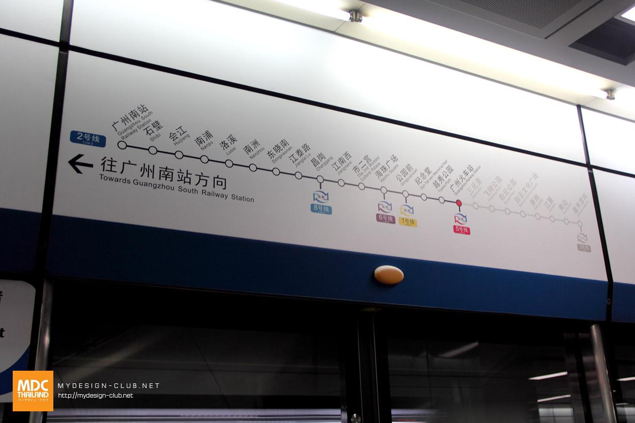 MDC-China-2014-279