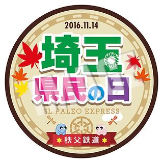 SL埼玉県民の日記念号★ヘッドマーク