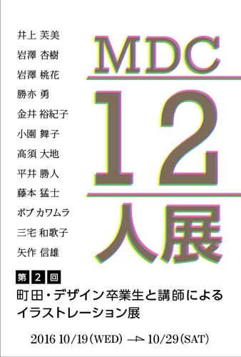 MDC12人展