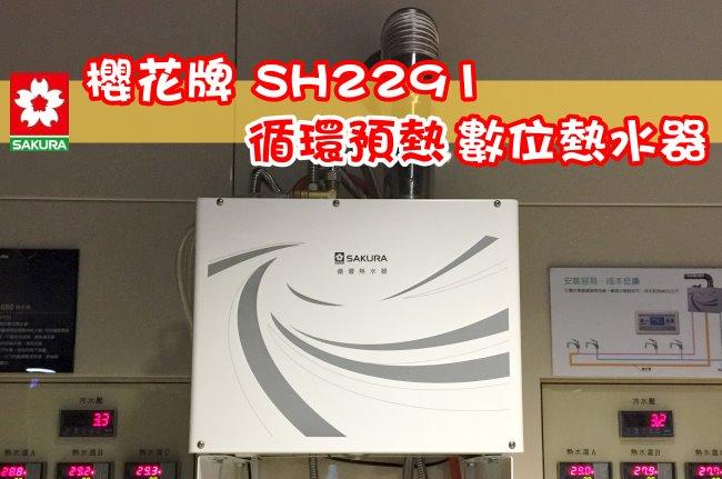 櫻花牌 SH2291 循環預熱數位恆溫熱水器,熱水一開就有,家裡也能有五星級的享受