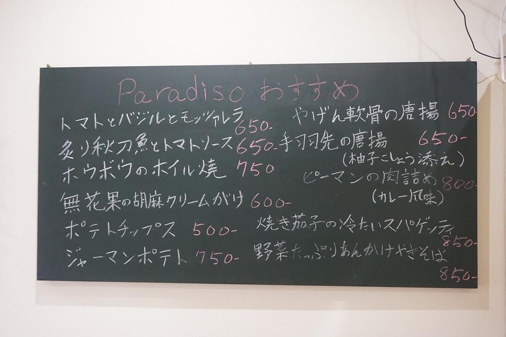 パラディッソ(桜台)