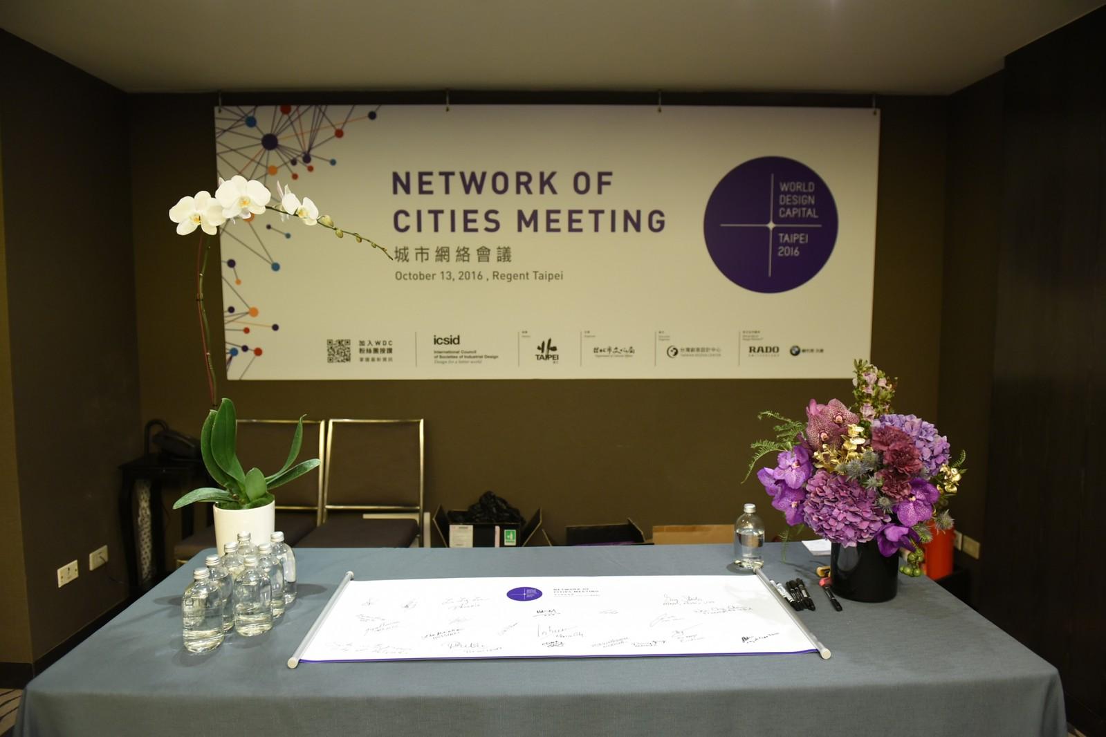 2016.10.13城市網絡會議