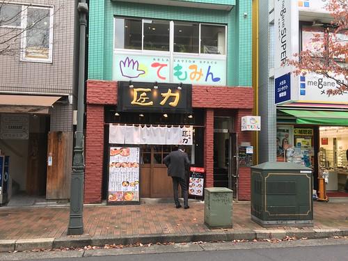 ラーメン 匠力 広尾 2016
