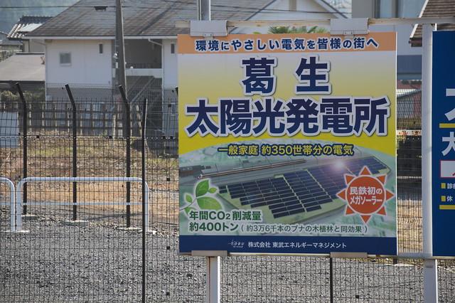 Kuzu Mega Solar