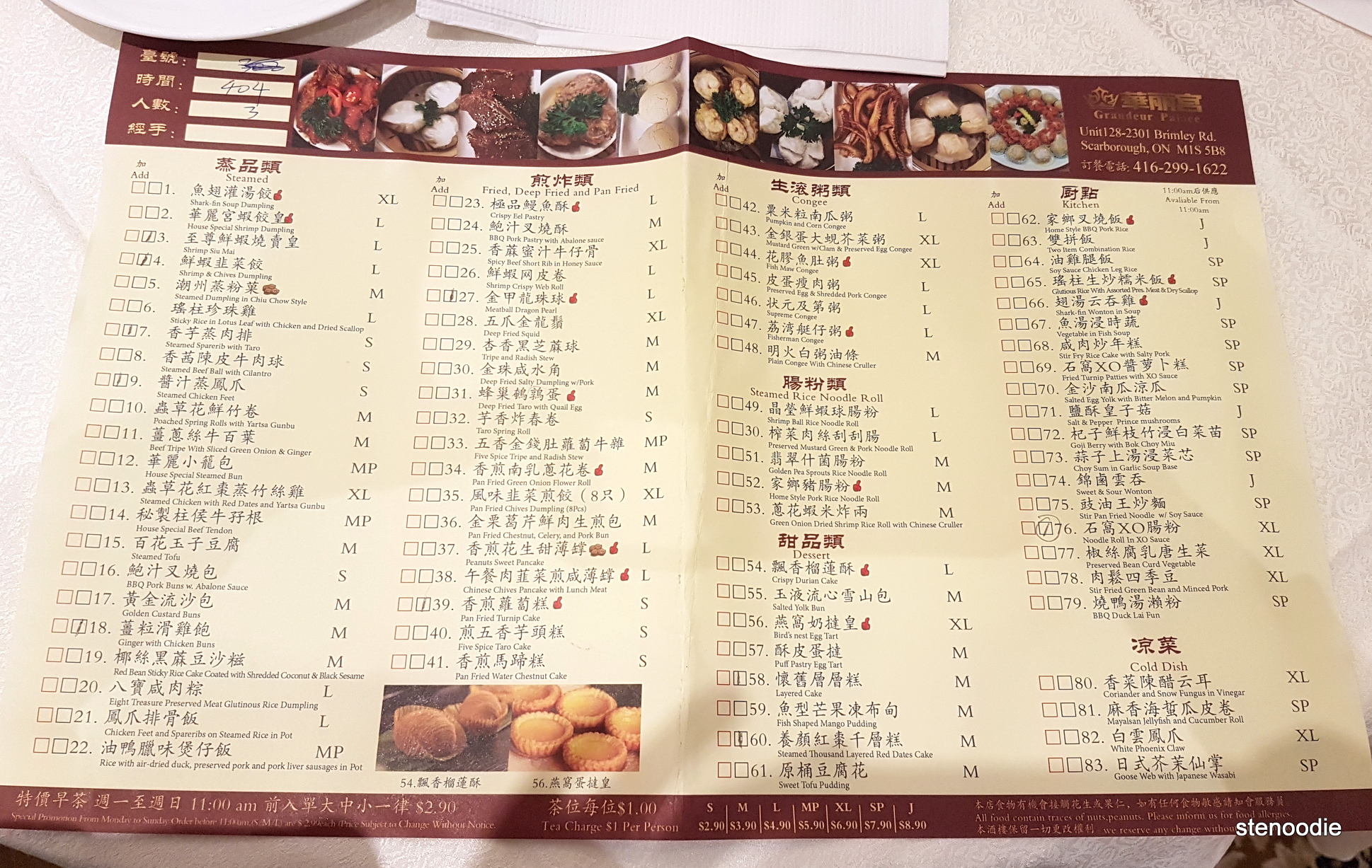 Grandeur Palace dim sum sheet and prices