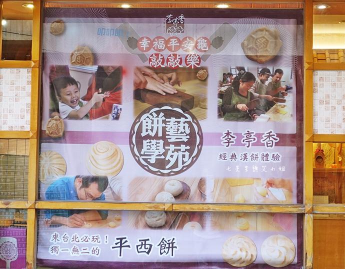 3 李亭香 平西餅 手做課程體驗 餅藝學院