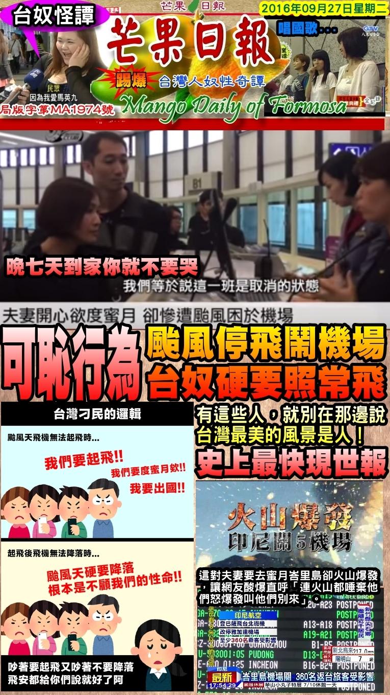 160927芒果日報--台奴怪譚--颱風停飛鬧機場,新婚夫妻遭公幹
