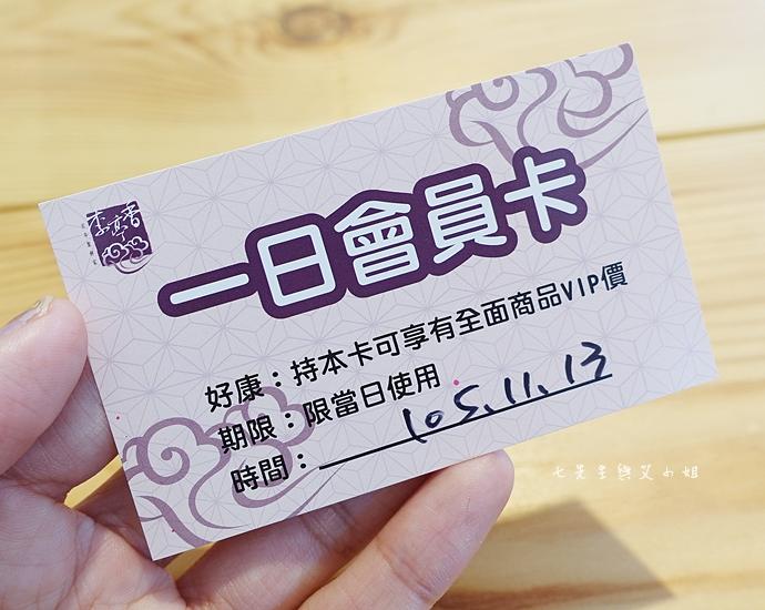 44 李亭香 平西餅 手做課程體驗 餅藝學院