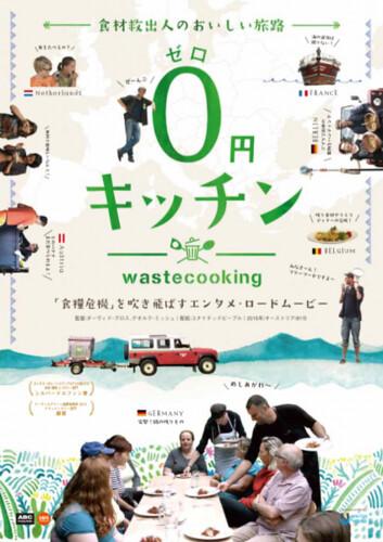 映画『0円キッチン』