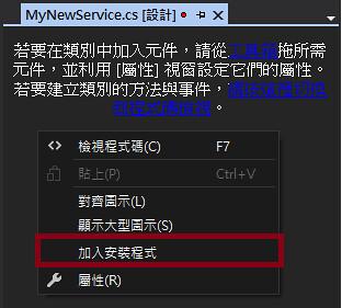 [C#] Windows Service-2