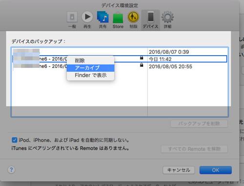 iTunesバックアップs