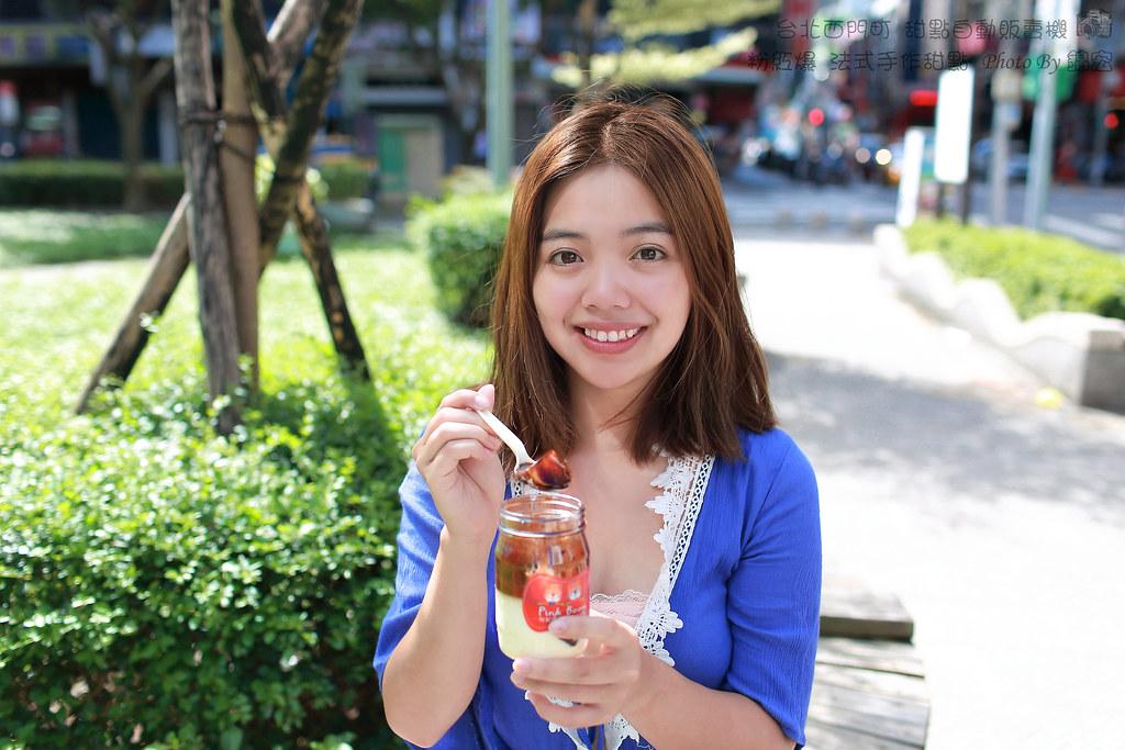 台北西門町甜點自動販賣機~粉紅爆 法式手作甜點
