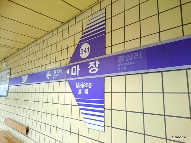 Majang station
