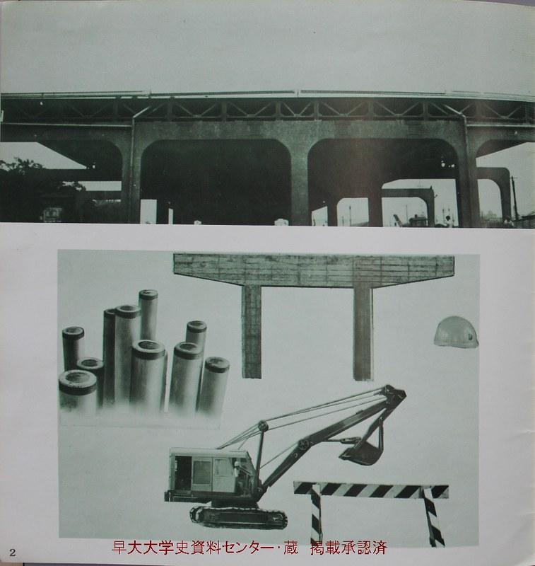 伸びゆく首都高速道路 (9)