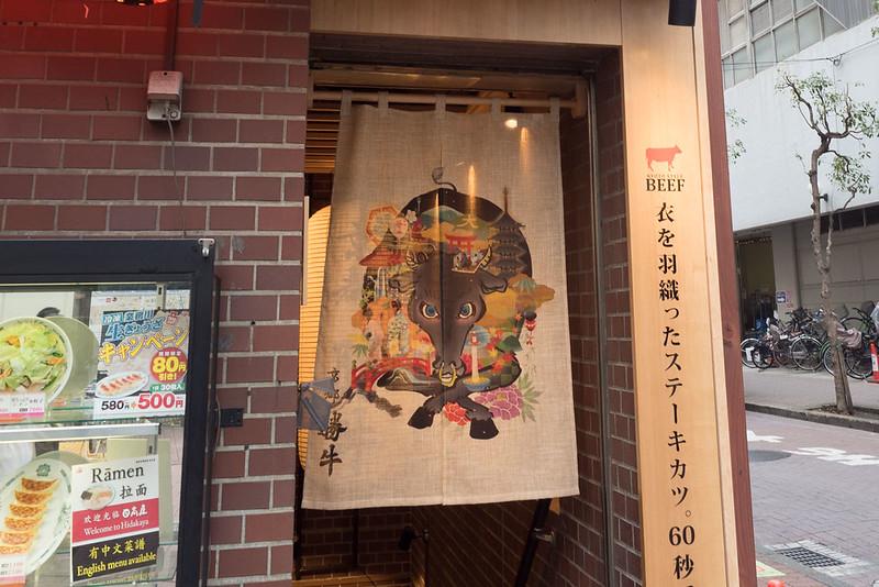 kyoto_katsugyu_kamata-14