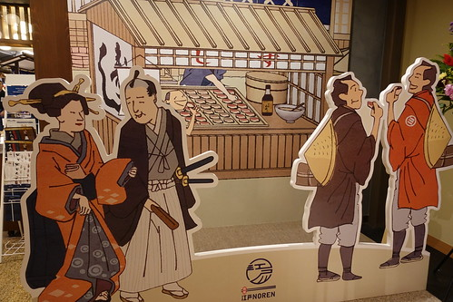Ryogoku EdoNOREN 13
