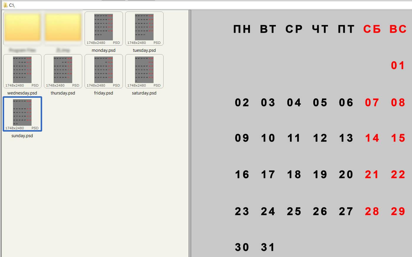 календарная сетка 2017