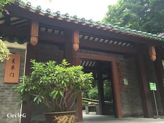 CIRCLEG 香港 遊記 美孚 嶺南之風 荔枝角公園  (31)