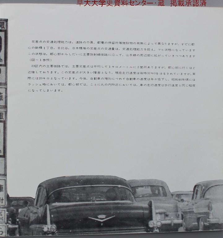 首都高速道路公団事業のあらまし  (3)