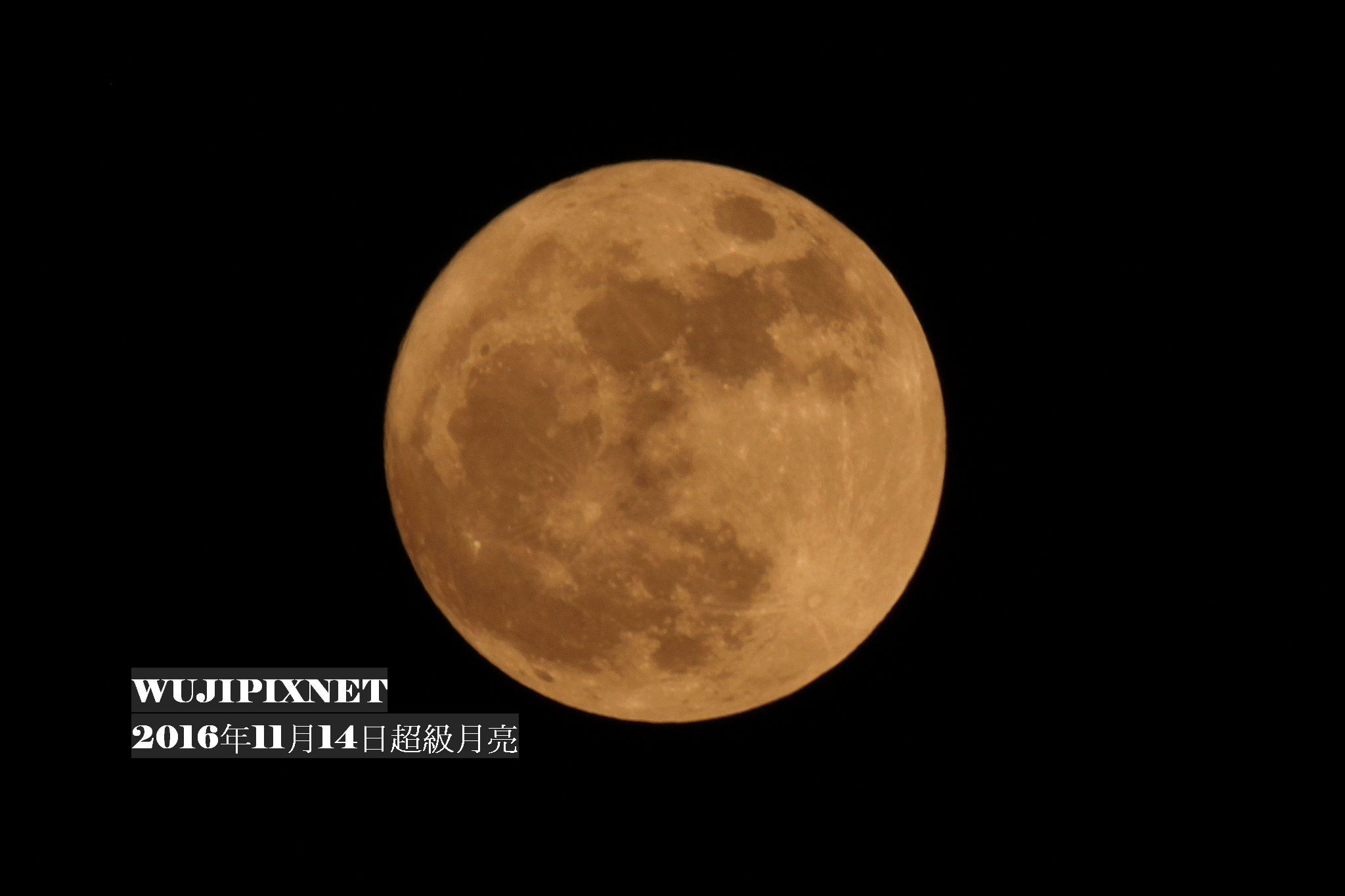20161114超級月亮