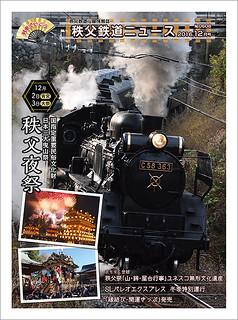 秩父鉄道ニュース2016年12月号