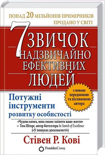 Сім звичок високоефективних людей