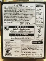 タカラトミーの株主優待トミカ2016