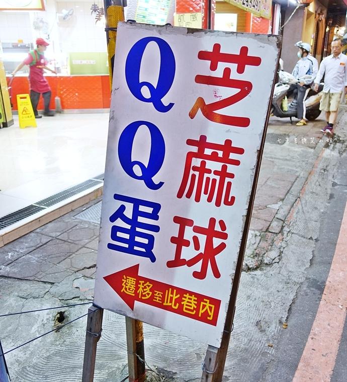 1 新莊公園建豐街 QQ蛋 芝麻球 新莊美食