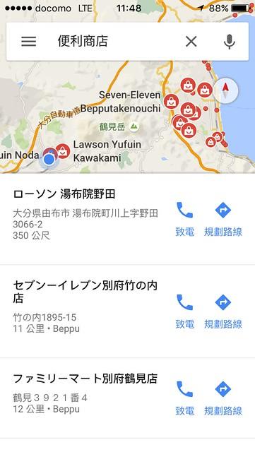 google map 可以直接查附近有無便利商店