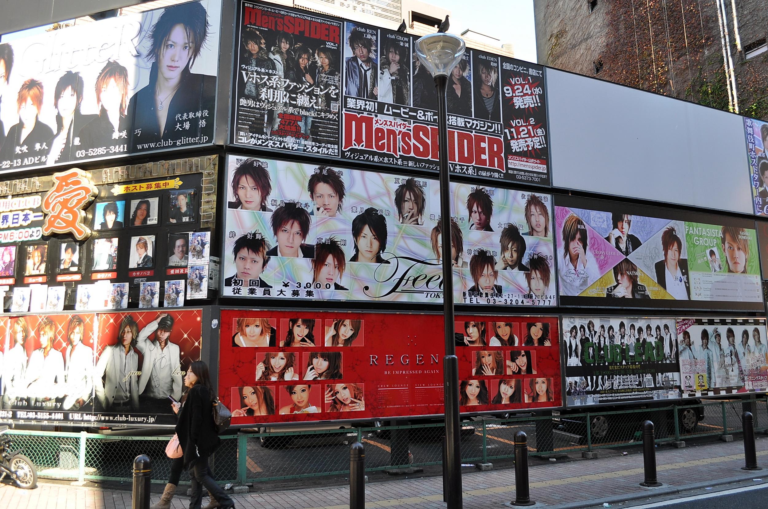 Kabukicho Host Club Advertising