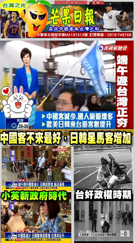 160622芒果日報--台灣之光--中國客不來最好,日韓星馬客增加