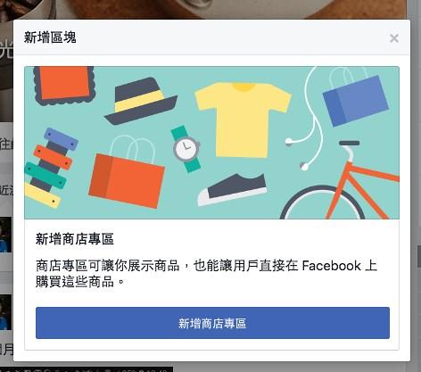 facebookstore_1