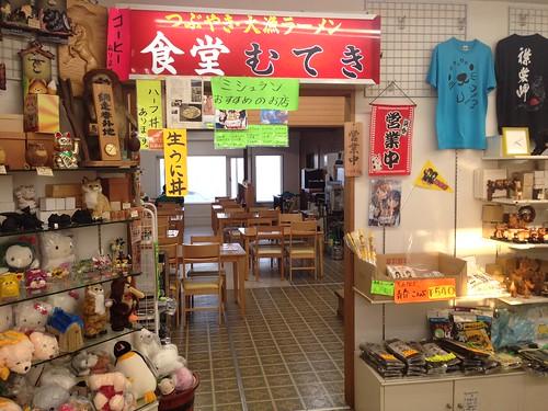 hokkaido-erimo-muteki-syokudo-entrance