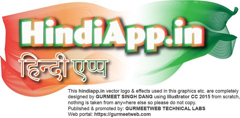 hindiapp.in vector logo by GURMEET SINGH DANG