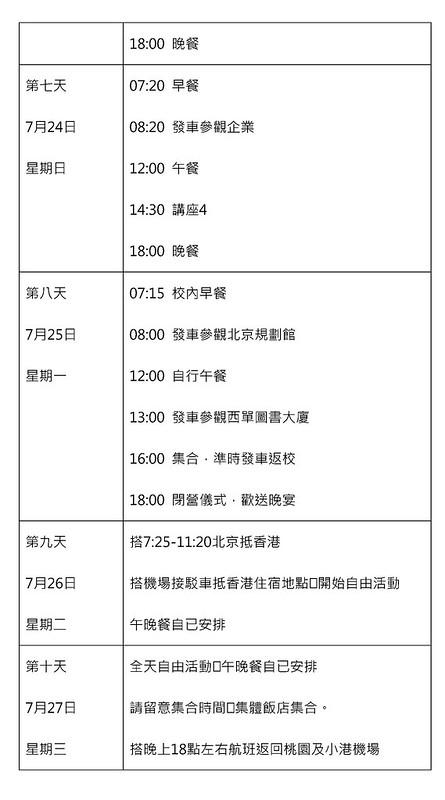 中 華 文 化 學 院_頁面_3