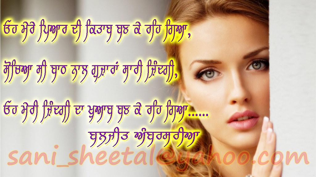 Shayari Pic Punjabi Images & Pictures - Becuo
