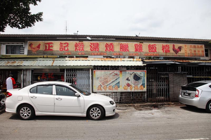 Zheng Kee Restaurant Segambut
