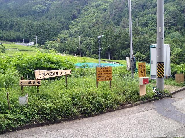 岐阜のマチュピチュ 天空の茶畑 天空の遊歩道入口