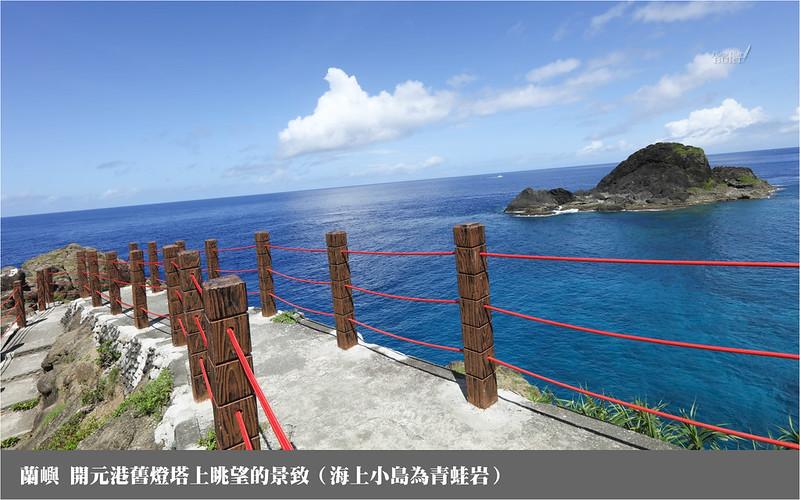 蘭嶼_開元港舊燈塔上眺望的景致