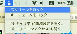 メニューバーの鍵アイコンからスクリーンロック(Mac OS X)