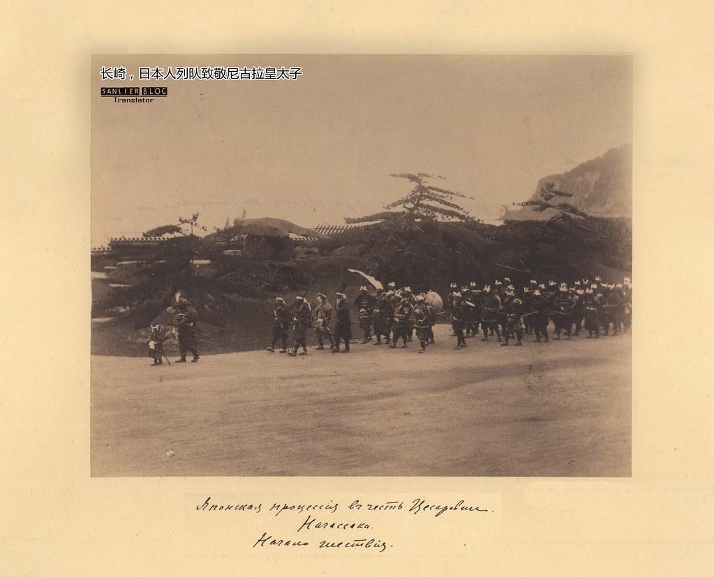 皇太子尼古拉的东方之旅20