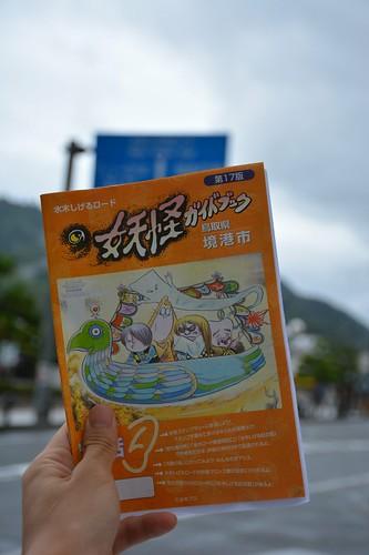妖怪ガイドブック 第17版
