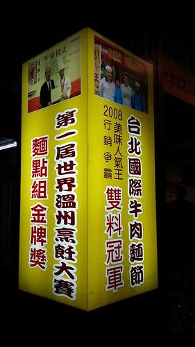 高雄美食推薦_高雄小王牛肉麵_餐廳品牌故事