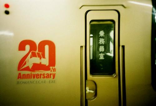 EXE 20th Anniversary