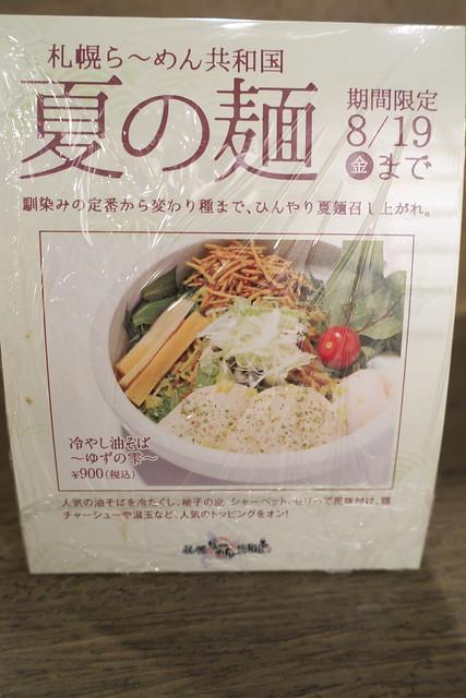吉山商店 らーめん共和国夏の麺2016_03
