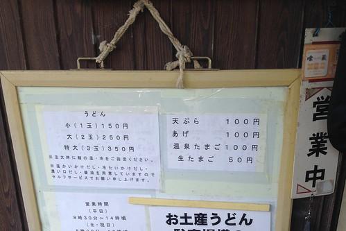 kagawa-sakaide-sanuki-udon-gamou-menu